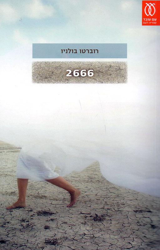 2666-בולניו, רוברטו658
