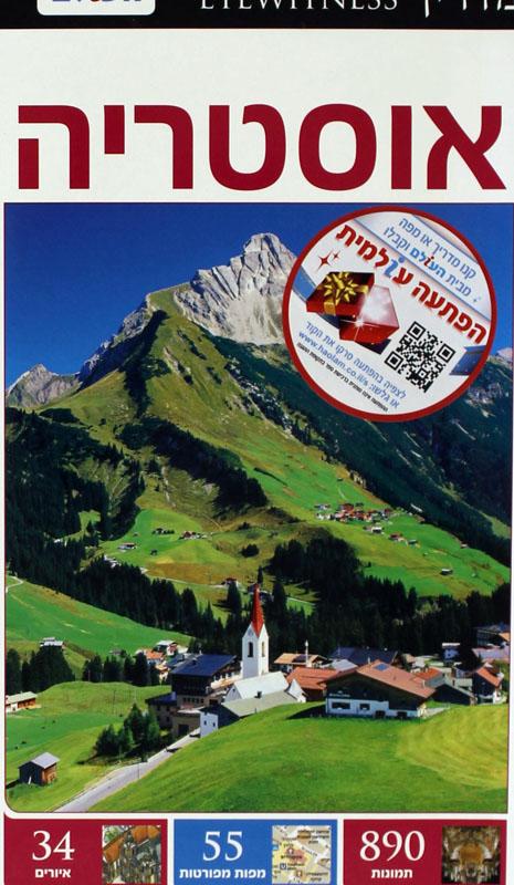 אוסטריה-אלטמן-קידר, רונן665