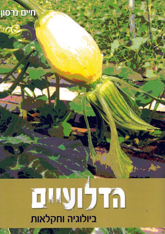 הדלועיים : ביולוגיה וחקלאות-נרסון, חיים634