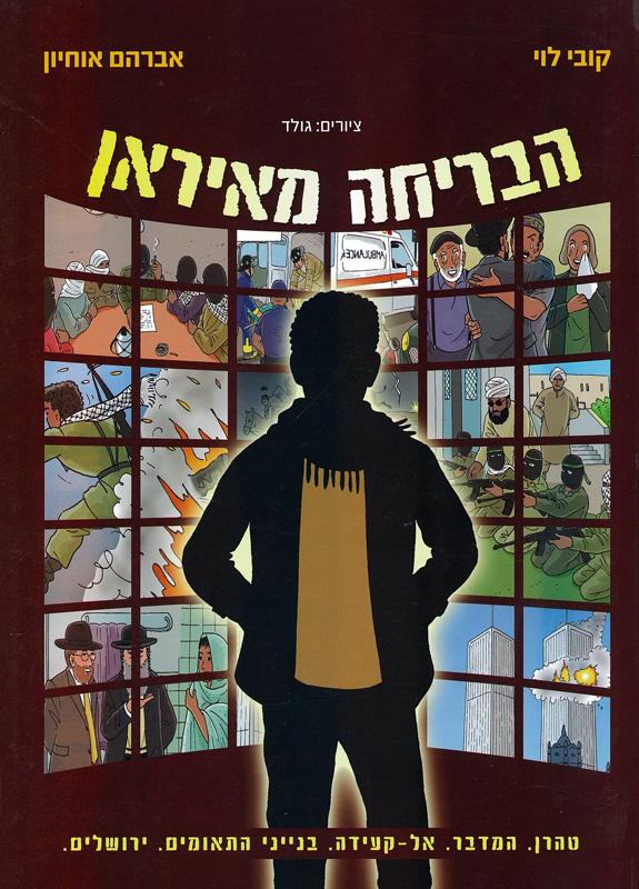 הבריחה מאיראן : מאיראן לארץ ישראל-לוי, קובי; אוחיון, אברהם633