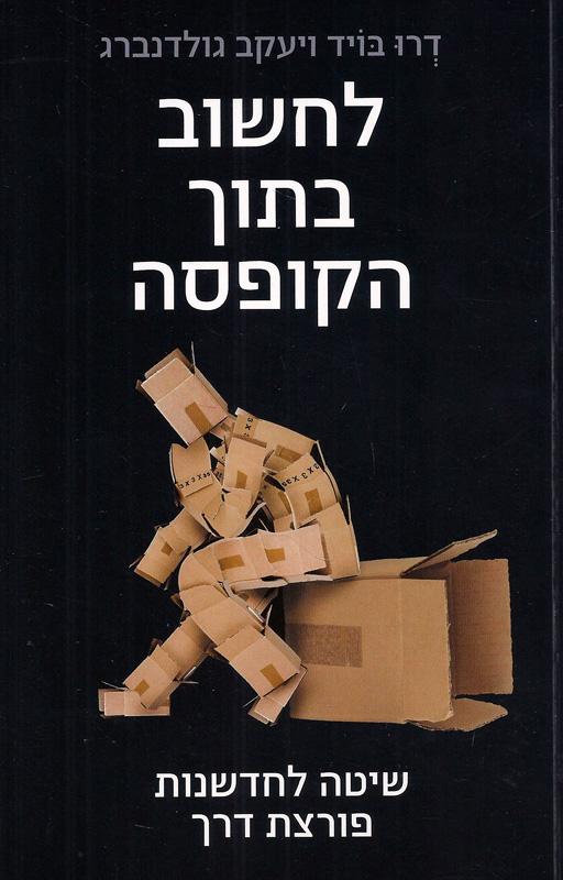 לחשוב בתוך הקופסה : שיטה לחדשנות פורצת דרך-בויד, דרו; גולדנברג, יעקב619