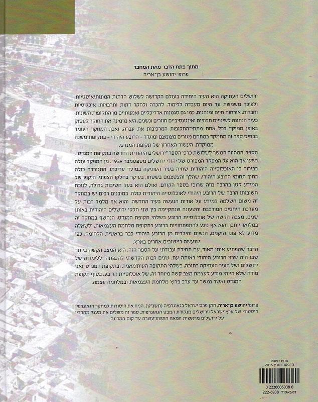 הרובע היהודי בעיר העתיקה בירושלים בסוף תקופת המנדט עד לפני מלחמת העצמאות (1947-1939) ונפילתו : אוכלוסייה, בתים, אנשים-בן-אריה, יהושע617