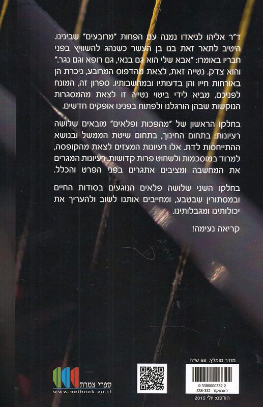 מהפכות ופלאים-לניאדו, אליהו602