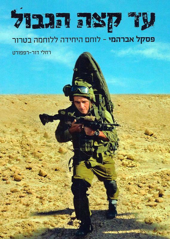 עד קצה הגבול : פסקל אברהמי - לוחם היחידה ללוחמה בטרור-דור-רפפורט, רחלי570