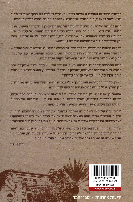 החצוף הארצישראלי : פרקים מחייו של הילד העברי הראשון-בן-אב
