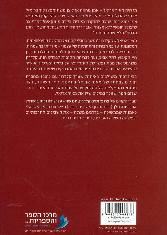 ארול אחד : מאיר אריאל - ביוגרפיה-קלדרון, נסים; זהבי, עודד416