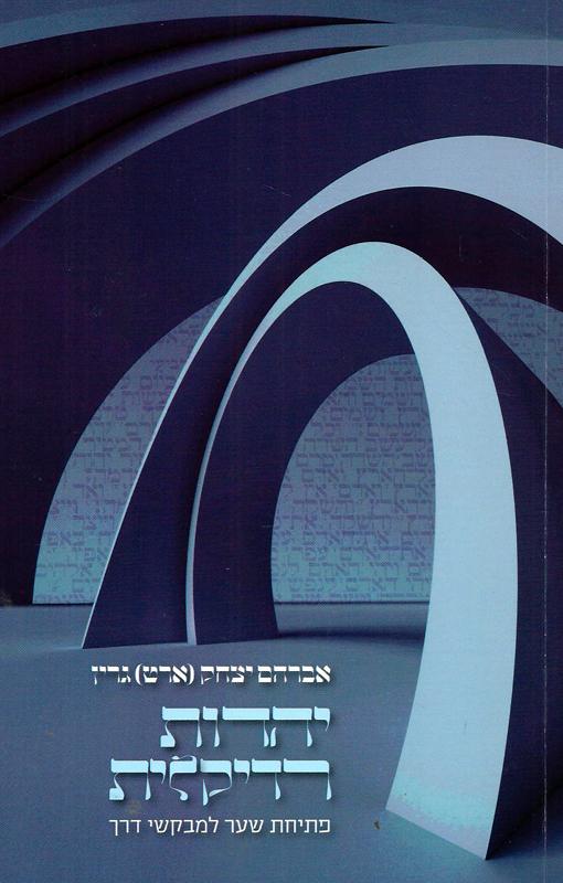 יהדות רדיקלית : פתיחת שער למבקשי דרך-גרין, אברהם יצחק431
