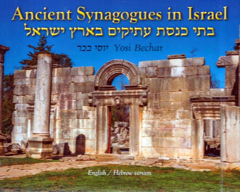 בתי כנסת עתיקים בארץ ישראל-בכר, יוסי434