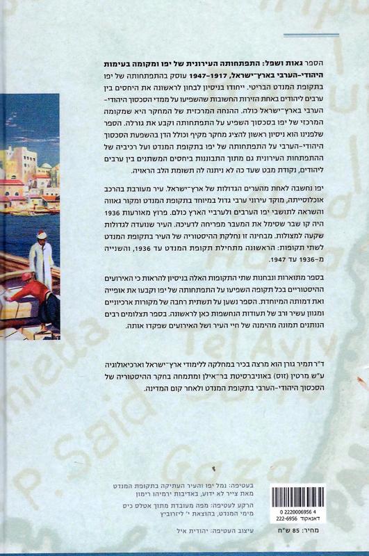 גאות ושפל : התפתחותה העירונית של יפו ומקומה בעימות היהודי-הערבי בארץ-ישראל 1947-1917-גורן, תמיר396