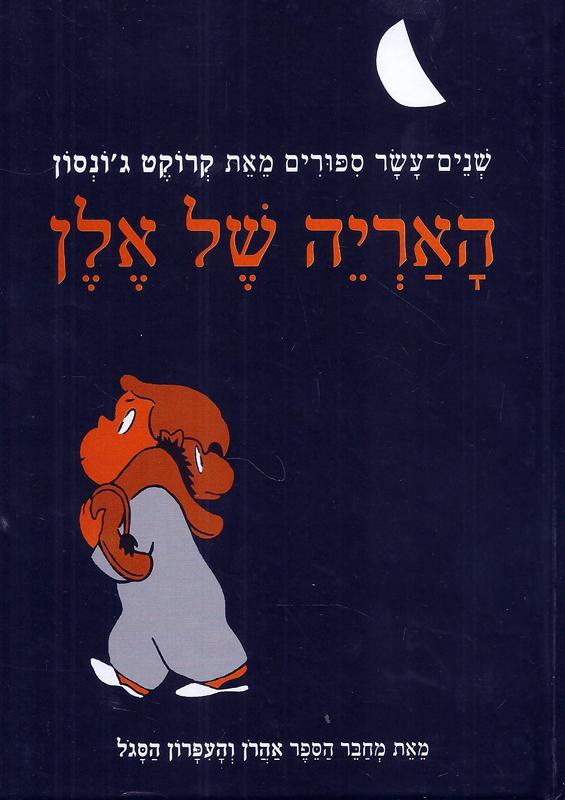 האריה של אלן : שנים-עשר ספורים מאת קרוקט ג'ונסון