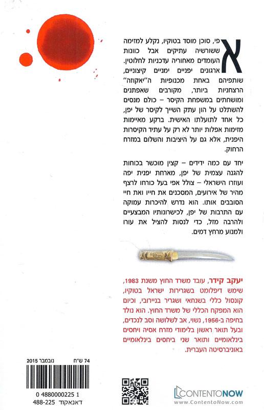 אצל קיטמורה הזקן-קידר, יעקב573