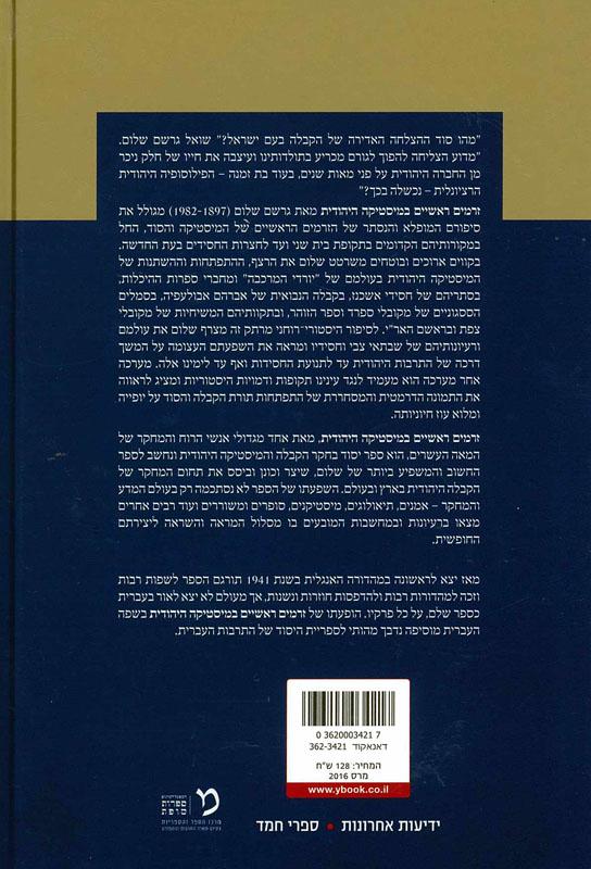 זרמים ראשיים במיסטיקה היהודית-שלום, גרשם558