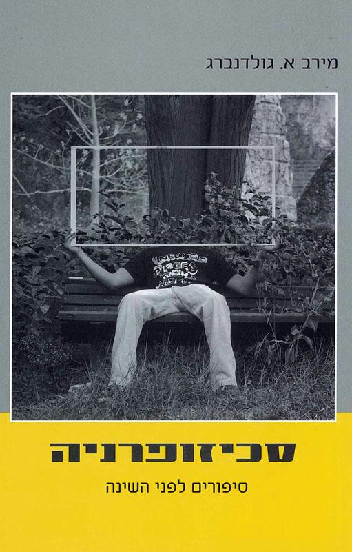 סכיזופרניה : סיפורים לפני השינה-גולדנברג, מירב א'554