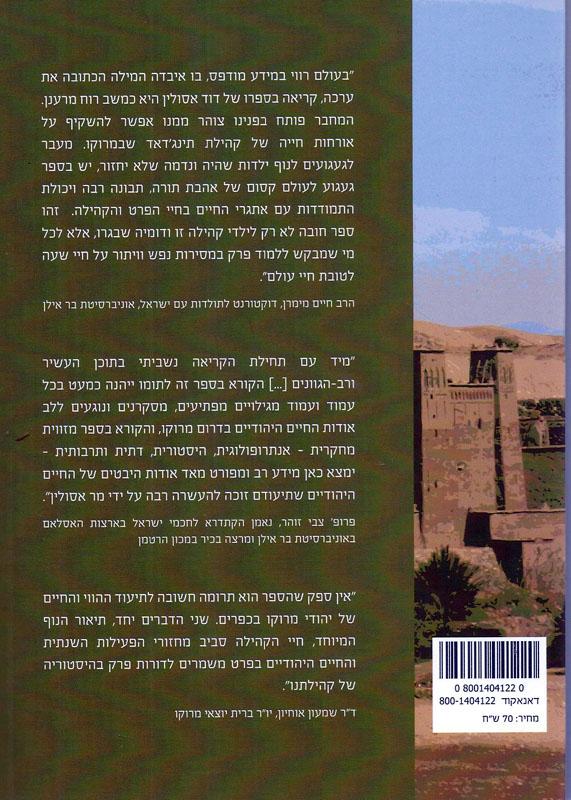 תינג'דאד : חיי היהודים בעיירה מרוקאית באמצע המאה העשרים-אסולין, דוד556