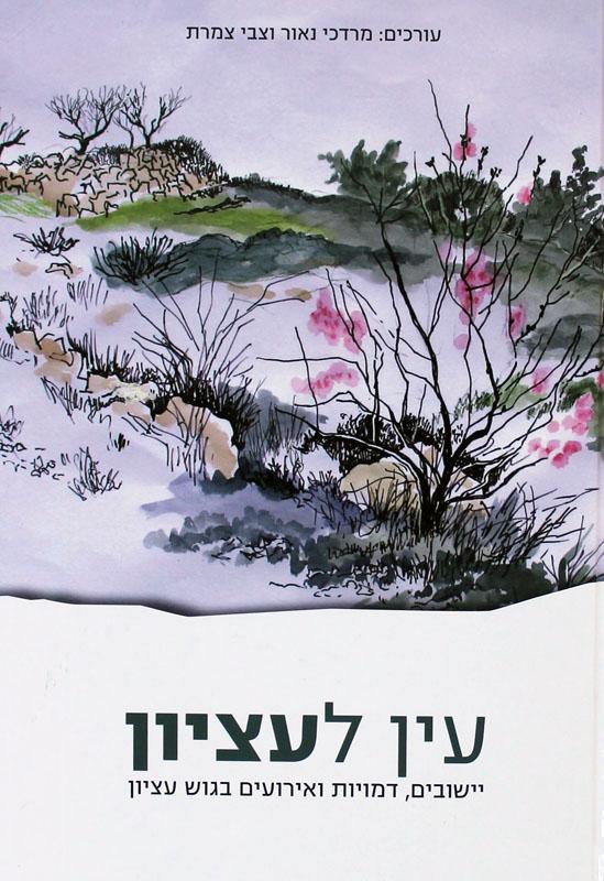 עין לעציון : יישובים, דמויות ואירועים בגוש עציון-נאור, מרדכי; צמרת, צבי542
