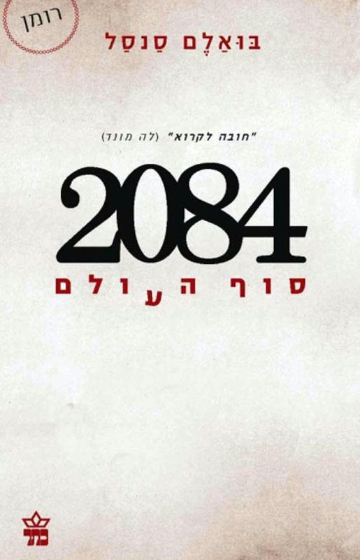 2084 : סוף העולם