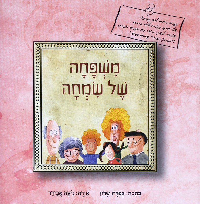 משפחה של שמחה-שרון, אפרת526