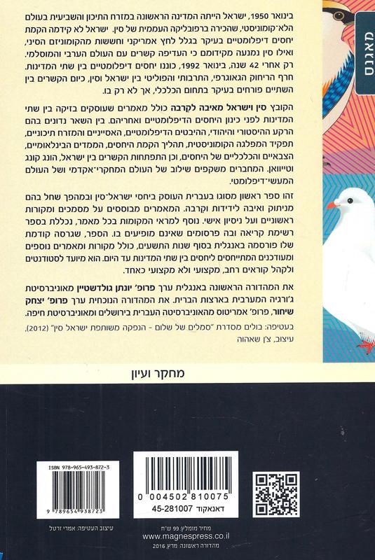 סין וישראל, מאיבה לקרבה-שיחור, יצחק; גולדשטין, יונתן527
