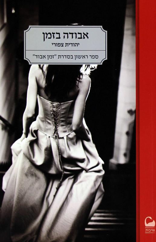 אבודה בזמן-צפורי, יהודית520