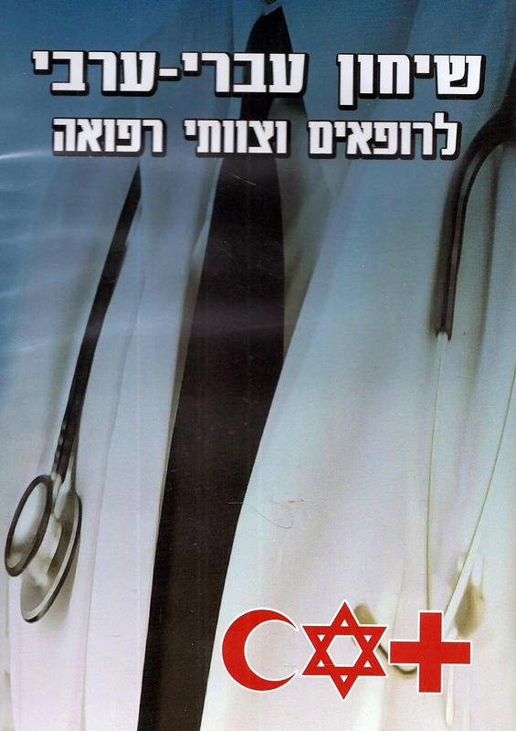 שיחון עברי-ערבי לרופאים וצוותי רפואה-גולני, אסף; בבניק, עדי517