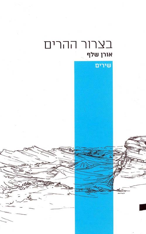 בצרור ההרים-שלף, אורן516