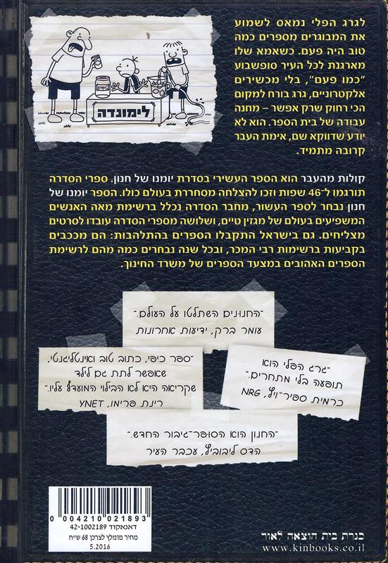 יומנו של  חנון : קולות מהעבר-קיני, ג'ף470