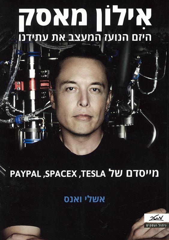 אילון מאסק : היזם הנועז המעצב את עתידנו מייסדם של PAYPAL, SPACEX, TESLA-ונס, אשלי467