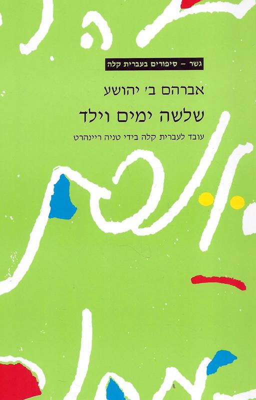 שלושה ימים וילד-יהושע, אברהם ב; רינהרט, טניה507