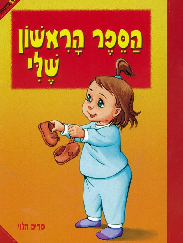 הספר הראשון שלי : לגיל הרך-הלוי, מרים493