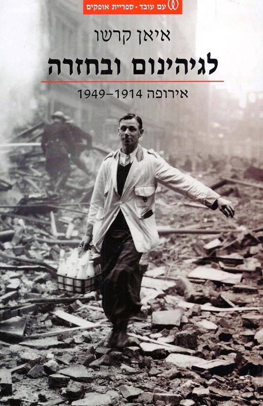 לגיהינום ובחזרה : אירופה 1949-1914-קרשו, איאן468