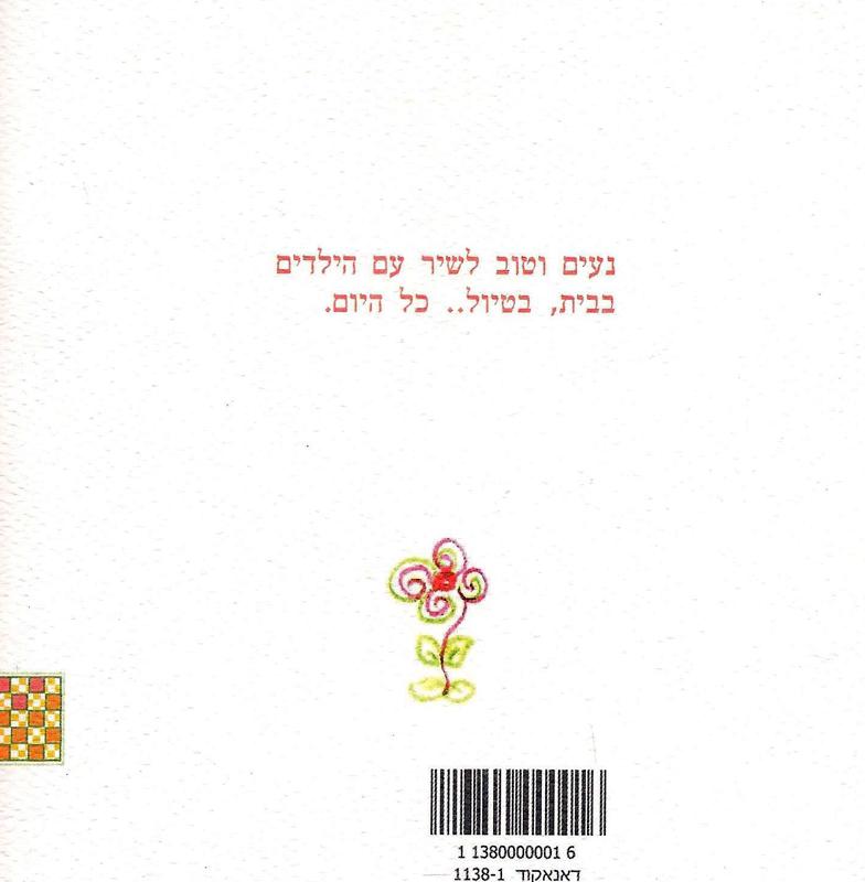 איך צומח ילד : שירי אביב קיץ-ישראלי, רות481