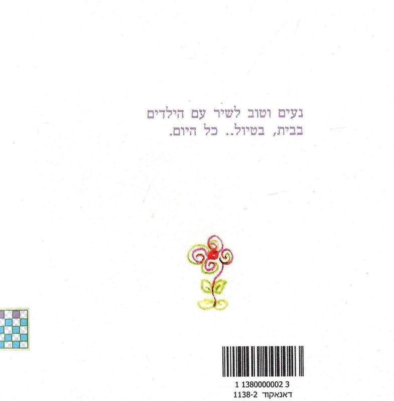 איך צומח ילד : שירי סתיו חורף-ישראלי, רות482