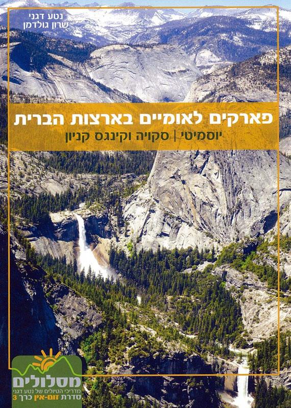 פארקים לאומיים בארצות הברית : יוסמיטי, סקויה וקינגס קניון