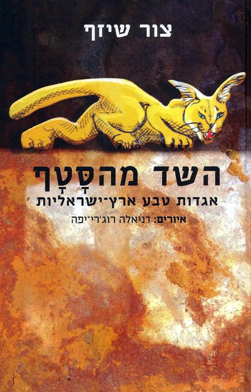 השד מהסטף : אגדות טבע ארץ-ישראליות-שיזף, צור461