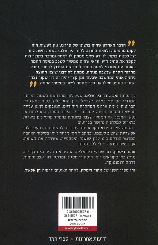 זאב בודד בירושלים-דיסקין, אהוד443