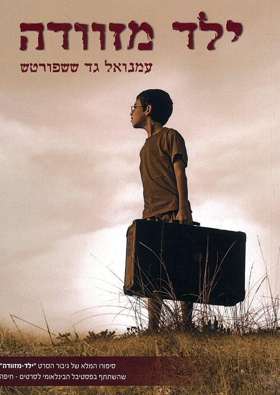 ילד מזוודה-ששפורטש, עמנואל גד442