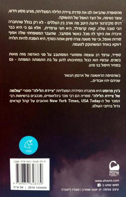 טיפה ראשונה של ארגמן : ספר מעולמה של ציידת הלילה-פרוסט, ג'נין448