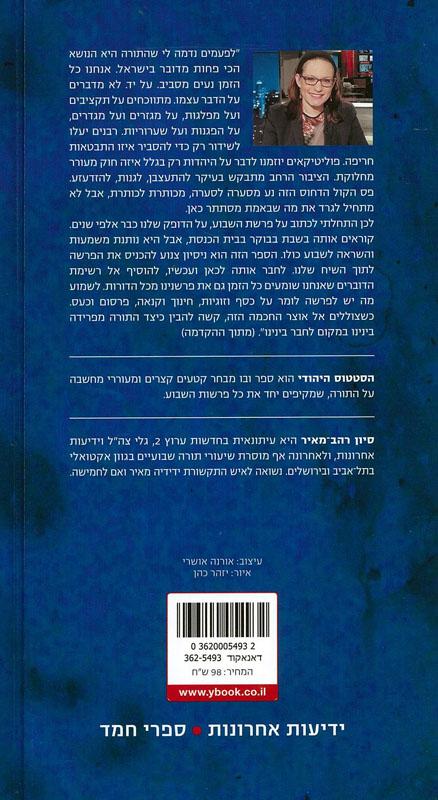 הסטטוס היהודי-רהב-מאיר, סיון422