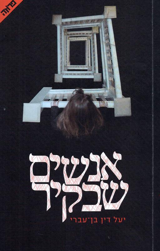 אנשים שבקיר-דין בן-עברי, יעל380