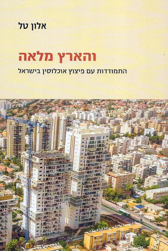 והארץ מלאה : התמודדות עם פיצוץ אוכלוסין בישראל-טל, אלון375