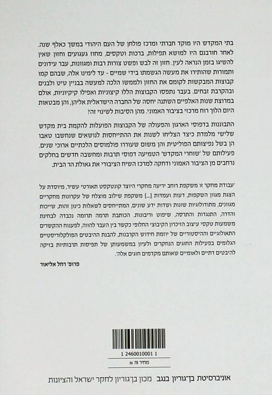 'במהרה בימינו ...' : תמורות ביחסו של הציבור הדתי-לאומי להר הבית-חן, שרינה127
