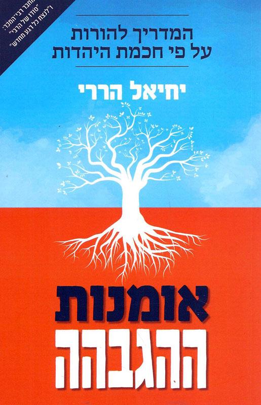 אומנות ההגבהה : המדריך להורות על פי חוכמת היהדות-הררי, יחיאל132