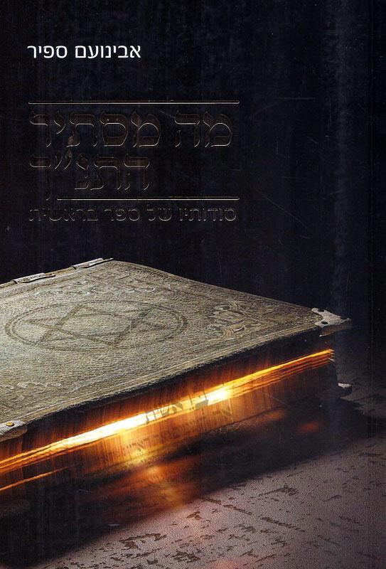 """מה מסתיר התנ""""ך : סודותיו של ספר בראשית"""