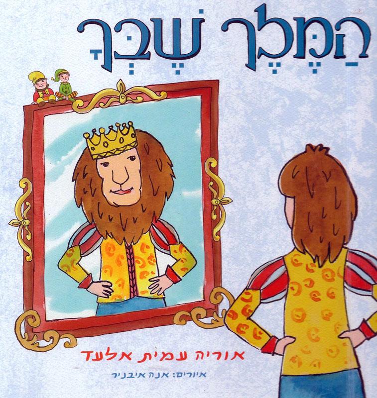 המלך שבך-עמית-אלעד, אוריה125