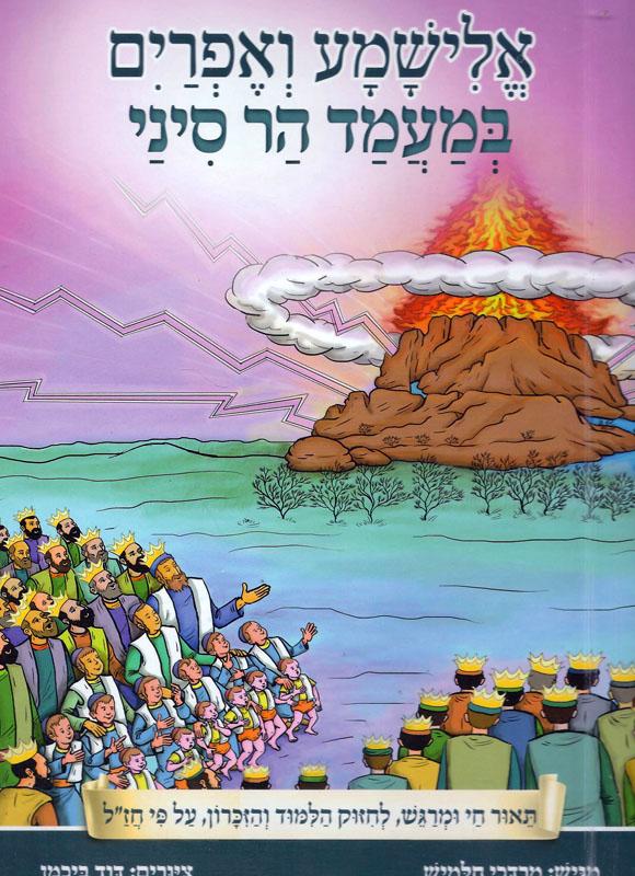 אלישמע ואפרים במעמד הר סיני-חלמיש, מרדכי130