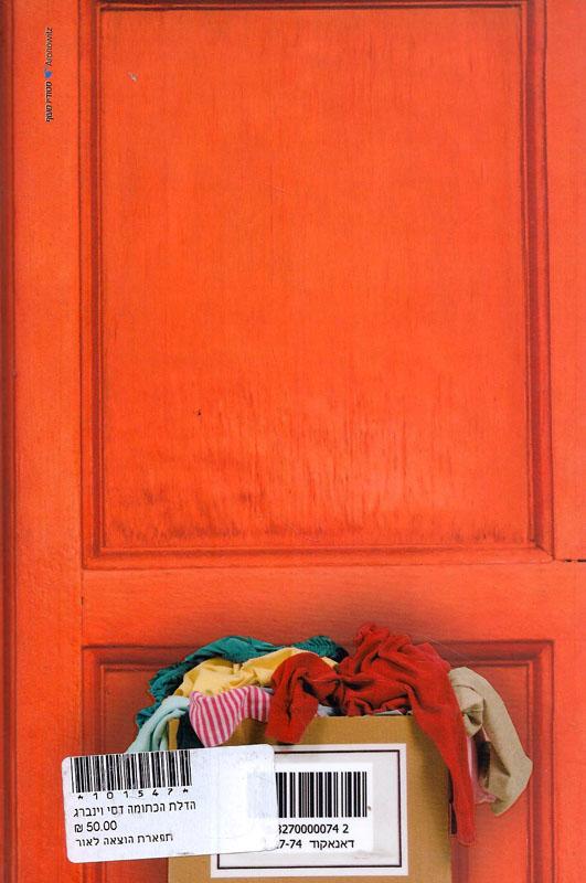 הדלת הכתומה-וינברג, דסי126