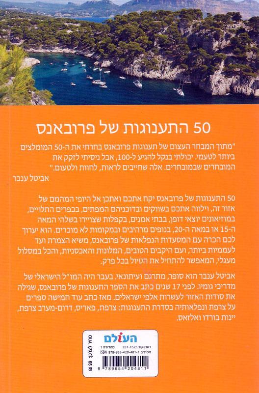 50 התענוגות של פרובנס-ענבר, אביטל135