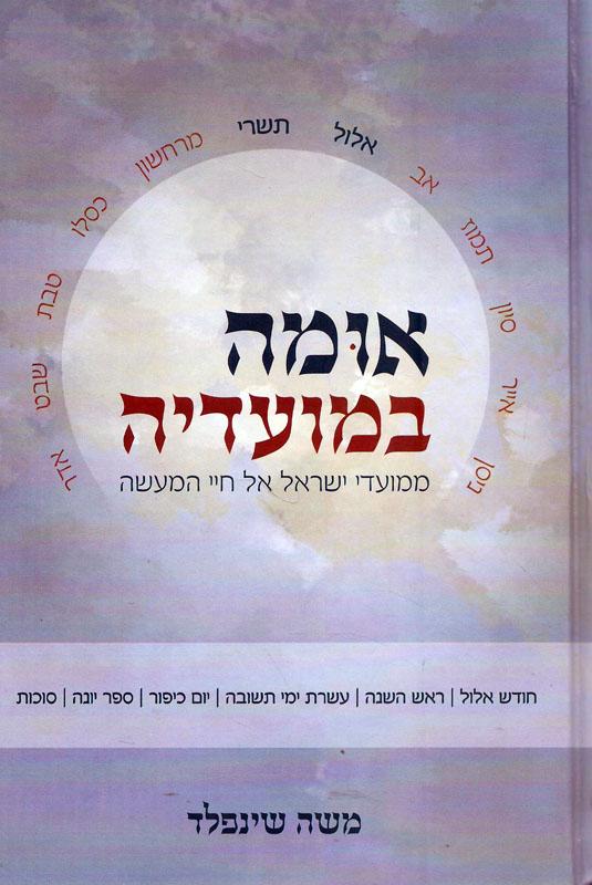 אומה במועדיה : ממועדי ישראל אל חיי המעשה-שינפלד, משה133