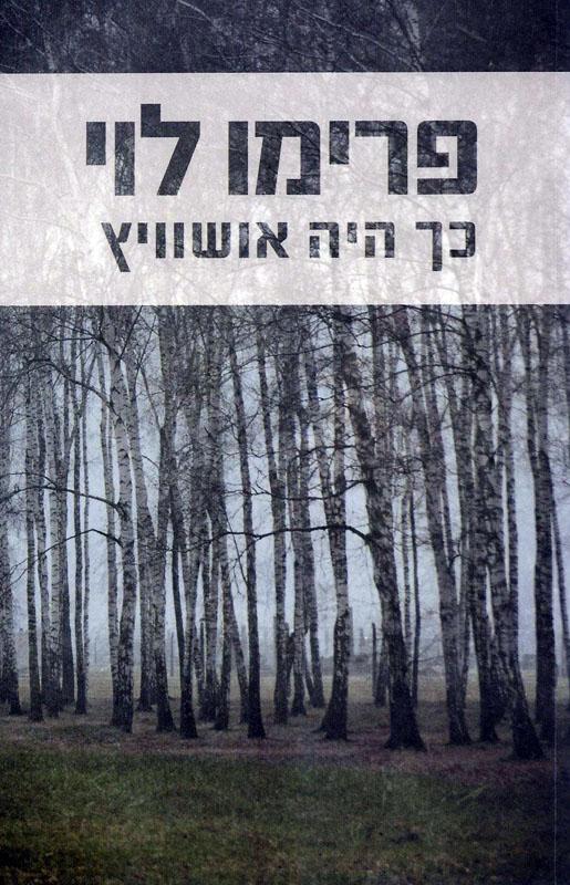 כך היה אושוויץ : עדויות 1986-1945