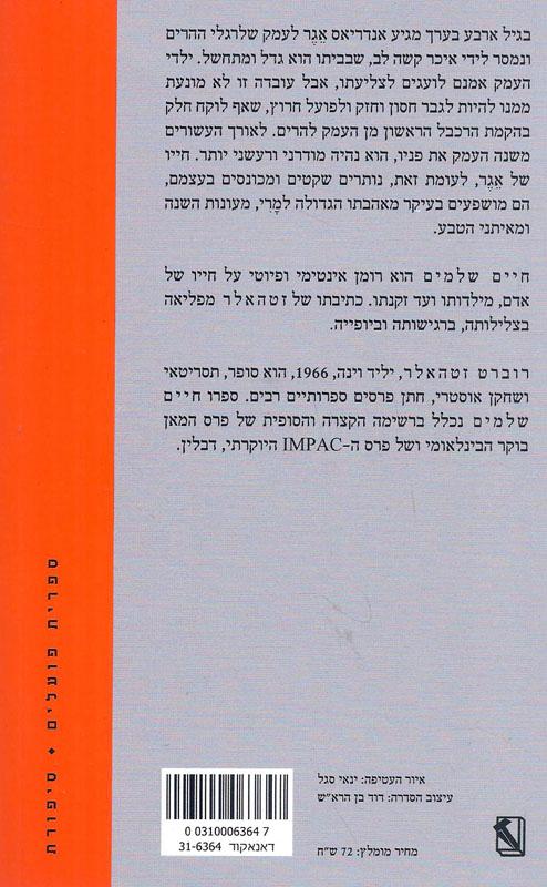 חיים שלמים-זטהלר, רוברט74
